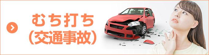 むちうち・交通事故